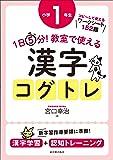 1日5分!  教室で使える漢字コグトレ 小学1年生
