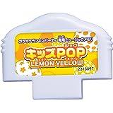 カラオケランキンパーティ ミュージックメモリ キッズPOP LEMON YELLOW