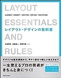 レイアウト・デザインの教科書