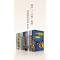 知乎一小时 深度短时阅读(第二季)(套装共九册) (知乎「一小时」系列)