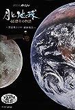 NHKスペシャル 月と地球 46億年の物語 ~探査機かぐや 最新報告~ [DVD]