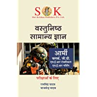General Knowledge for Indian Army Exams Hindi