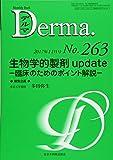 生物学的製剤 update―臨床のためのポイント解説― (MB Derma(デルマ))