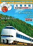 北陸本線 (みんなの鉄道DVDBOOKシリーズ) (メディアックスMOOK)
