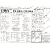 JAPA-508 東海・南関東・小笠原・硫黄島(最新版)区分航空図