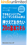 アフターサービス部門向け コミュニケーションシーン別 できるエンジニアのヒューマンスキルを学ぶ 押さえておきたい20の基本スキル: アフターサービス部門向けコミュニケーションシーン別