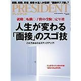 PRESIDENT (プレジデント) 2018年10/29号(人生が変わる「面接」のスゴ技)