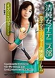 清純女子テニス部 男子マネージャーの誘惑ハーレム (マドンナメイト文庫)