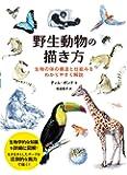 野生動物の描き方  生物の体の構造と仕組みをわかりやすく解説