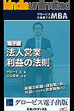 グロービスの実感するMBA 法人営業 利益の法則 (ビヨンドブックス)