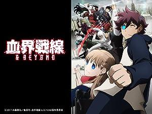 血界戦線 & BEYOND DVD