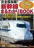 完全保存版!新幹線まるわかりBOOK