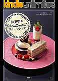 「執事喫茶Swallowtail」のスイーツレシピ
