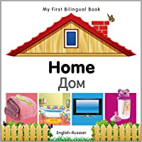 My First Bilingual Book–Home (English–Russian)