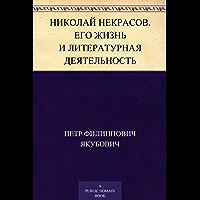 Николай Некрасов. Его жизнь и литературная деятельность (Russian Edition)
