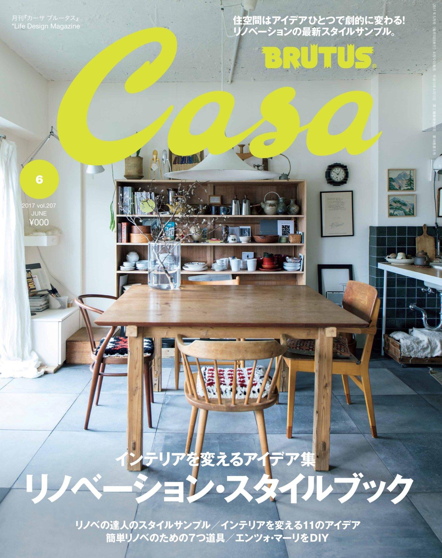 Casa BRUTUS Japanese Home Magazine JUNE 2017 Issue JAPANESE EDITION JUN 6 4910125410676 Amazon Books