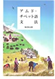 アムド・チベット語文法