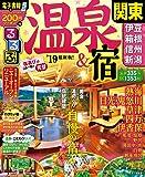るるぶ温泉&宿 関東 伊豆箱根 信州 新潟'19 (るるぶ情報版)