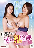 巨乳だらけ 渚の乳喧嘩 [DVD]