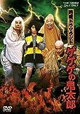月曜ドラマランド ゲゲゲの鬼太郎 [DVD]