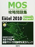 MOS 攻略問題集 MICROSOFT EXCEL 2010 EXPERT (MOS攻略問題集シリーズ)