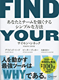 FIND YOUR WHY あなたとチームを強くするシンプルな方法