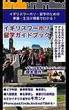 アクセスランキングNo.1ブロガーが教える!イギリスワーホリ・留学ガイドブック: イギリスワーキングホリデー・語学留学のための準備、生活が順番でわかる本