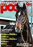 丸ごとPOG2018~2019 (週刊Gallop臨時増刊)