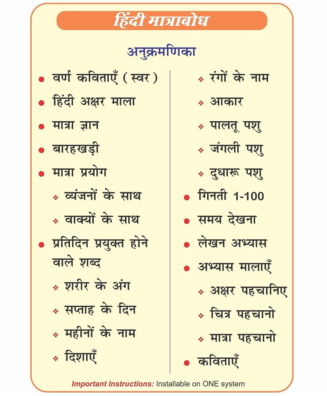 Mas Kreations Hindi Matra Bodh Mas Kreations Amazon Software