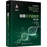 细菌分子遗传学(第3版)(精)