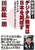 緊急提言!  デジタル教育は日本を滅ぼす