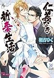 仁義なき新妻生活 (ガッシュ文庫)