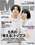 MEN'S NON-NO (メンズノンノ) 2019年6月号 [雑誌] (MEN'S NON-NO)