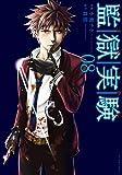 監獄実験(8) (アクションコミックス)