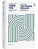 第一推动丛书 物理系列:宇宙的琴弦