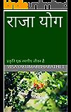 राजा योग: प्रकृति एक रमणीय जीवन है (2) (Hindi Edition)