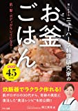 美しすぎるニューハーフ料理研究家の「お釜ごはん」 (肌・髪・ボディがキレイになる!)