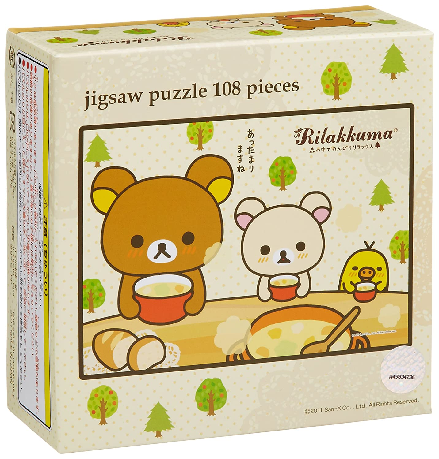 Rilakkuma 108 Piece 108502 and I will Attamari (Japan import   The package and the manual are written in Japanese)