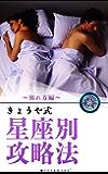 きょうや式・星座別攻略法~恋人との別れ方編~