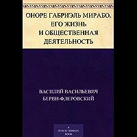 Оноре Габриэль Мирабо. Его жизнь и общественная деятельность (Russian Edition)