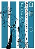 犯罪心理捜査官セバスチャン 白骨 上 (創元推理文庫)