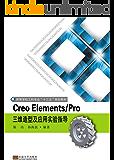 """Creo Elements/Pro三维造型及应用实验指导 (高等学校工科专业""""十三五""""规划教材)"""