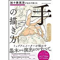 加々美高浩が全力で教える「手」の描き方 圧倒的に心を揺さぶる作画流儀