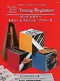WP233J バスティンピアノベーシックス ヤングビギナー セオリー&テクニック プリマーB (日本語版)