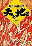 天と地と(一) (角川文庫)