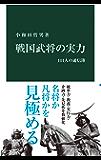 戦国武将の実力 111人の通信簿 (中公新書)