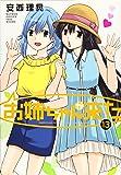 お姉ちゃんが来た 13 (バンブー・コミックス)