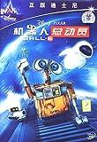 机器人总动员(DVD)(WALL E)