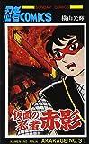 仮面の忍者赤影 (第3巻) (Sunday comics)