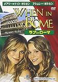 ラブ in ローマ [DVD]
